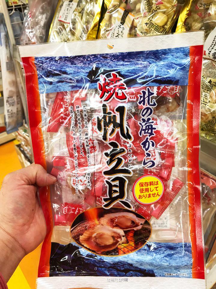 Iso-yaki Hotate Shellfish หอยเชลย่าง