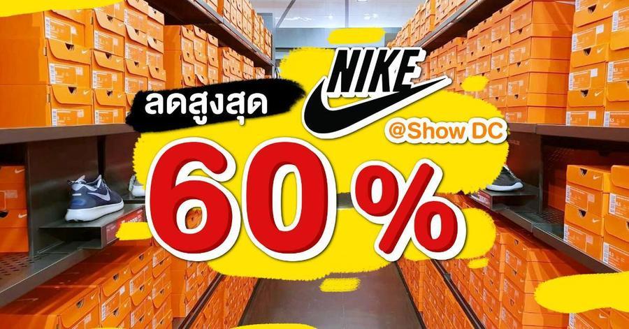 รองเท้า Nike ลดสูงสุด 60% วันนี้ที่ Show DC