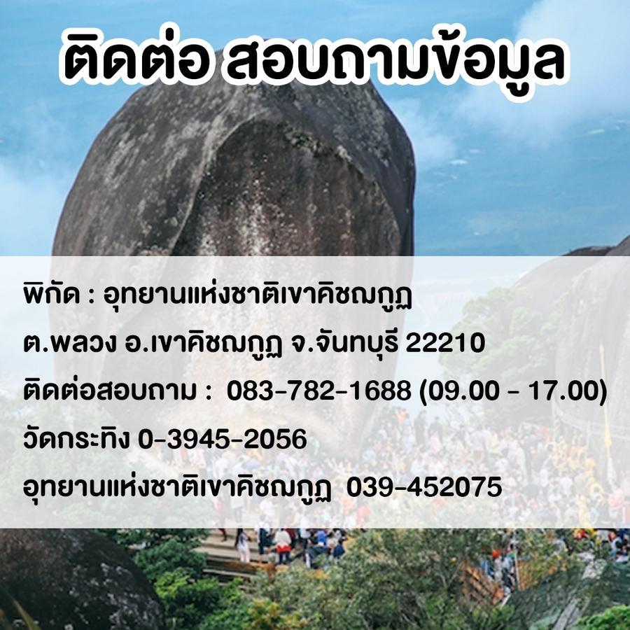 ขึ้นเขาคิชฌกูฏ จังหวัดจันทบุรี 2563