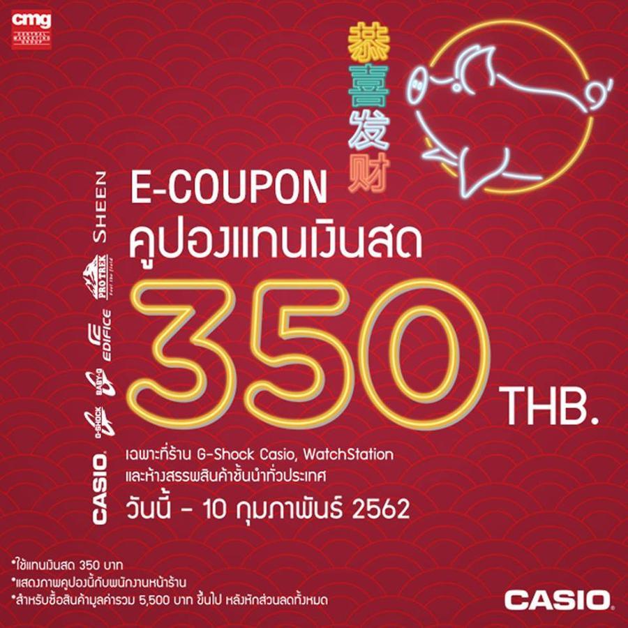 ต้อนรับเทศกาลตรุษจีน ด้วยการใจดีแจกฟรีอั่งเปา E-COUPON แทนเงินสด 350 บาท