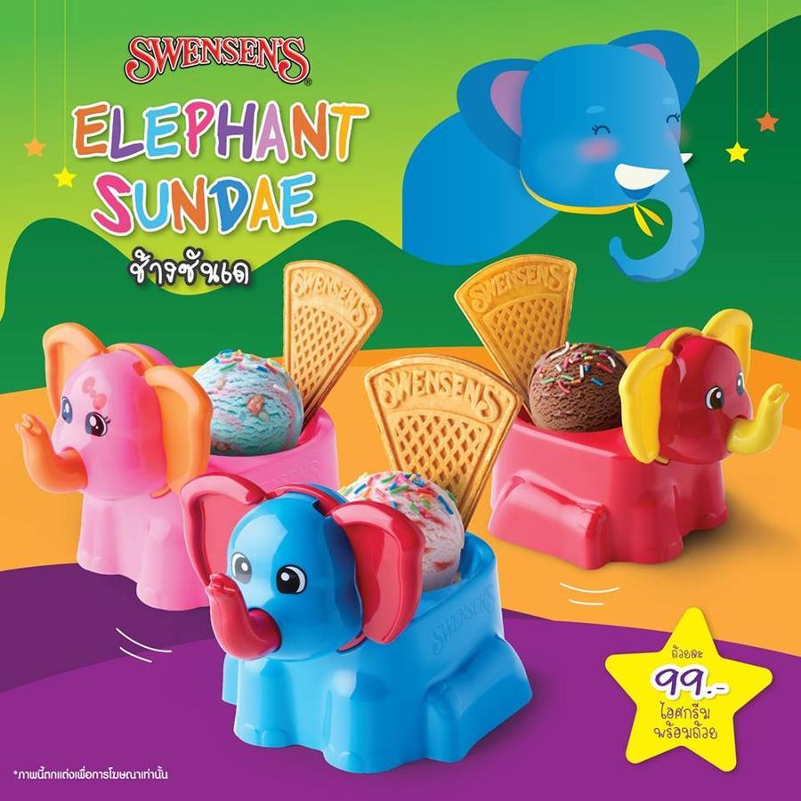 Elephant Sundae ราคาเริ่มพียง 99 บาท วันนี้ที่ Swensen's