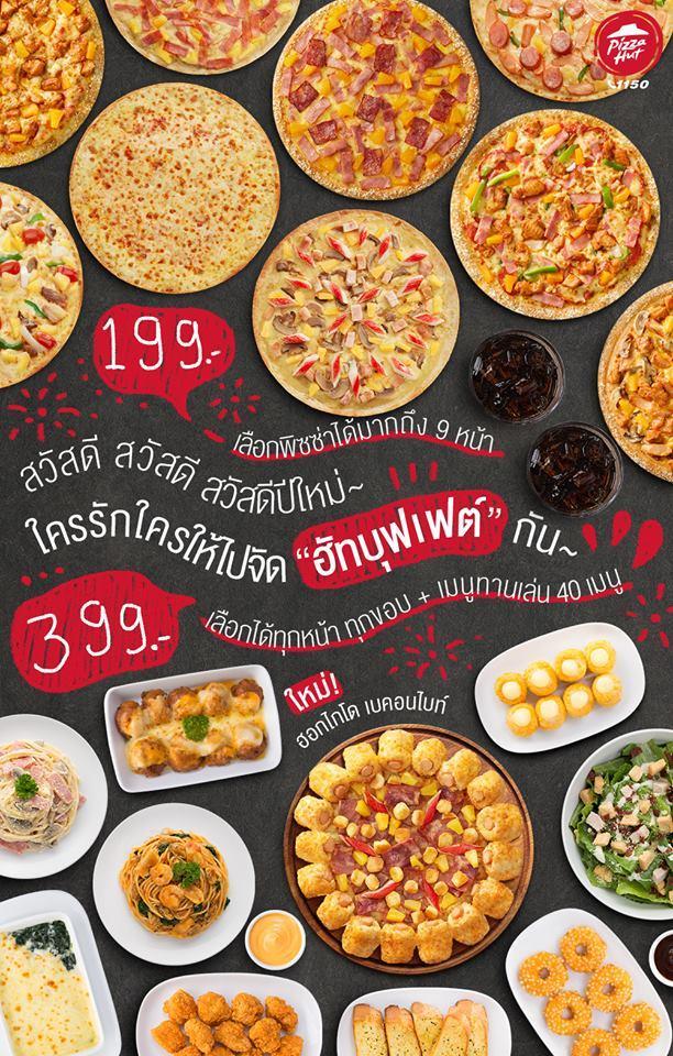 มาต้อนรับปีใหม่ด้วย Pizza Hut บุฟเฟต์ เริ่มต้นเพียง 199.-