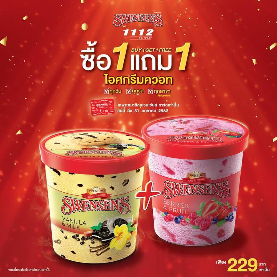 ไอศกรีมควอท 1 แถม 1