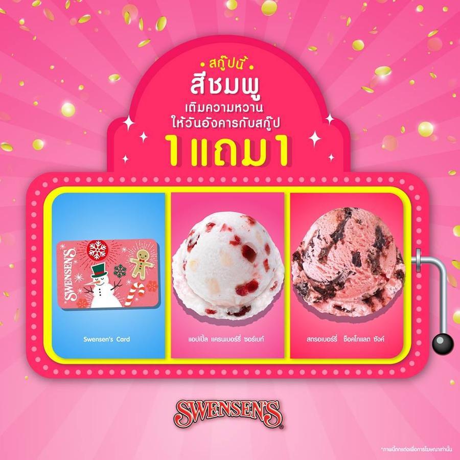 ไอศกรีม 1 สกู๊ป แถม 1 สกู๊ป