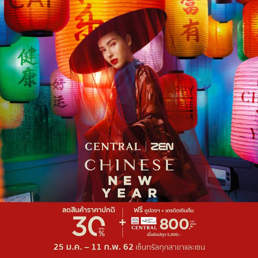 Central | ZEN Chinese New Year