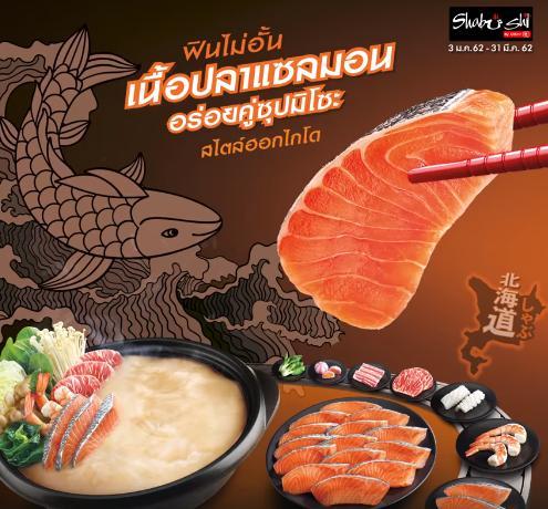 ฟินไม่อั้น เนื้อปลาแซลมอน พร้อมเสิร์ฟแล้ววันนี้ ที่ชาบูชิ
