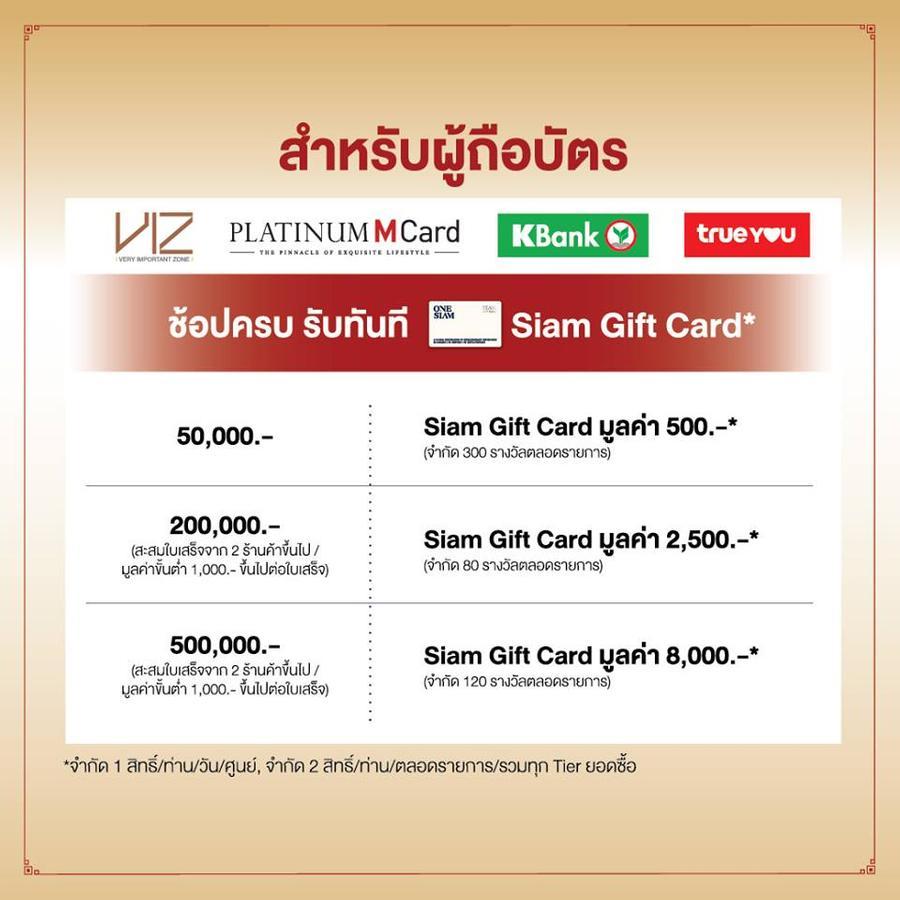 ฉพาะผู้ถือบัตร VIZ, Platinum M Card, KBank และTrue จัดเต็มรับ 4 ต่อ!