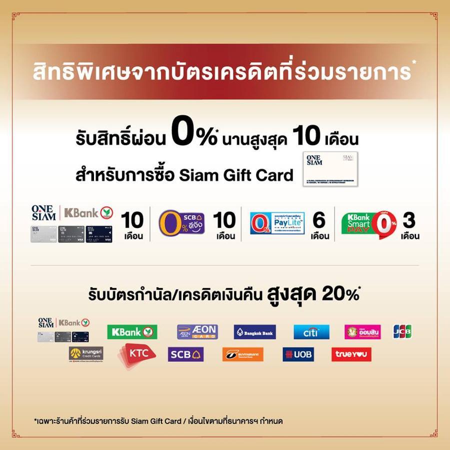 รับเงินคืนสูงสุด 20% จากบัตรเครดิตที่ร่วมรายการ พร้อมรับสิทธ์ผ่อน Siam Gift Card นานสูงสุด 10 เดือน