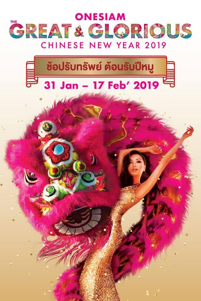 OneSiam The Great & Glorious Chinese New Year 2019