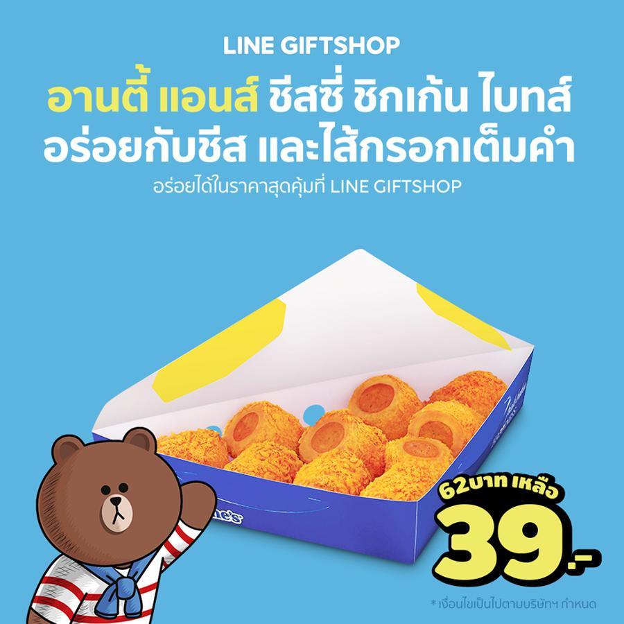 โปรร้อนๆ อิ่มอร่อยจาก LINE Gift Shop มาแล้วจ้า มาส่ง Gift
