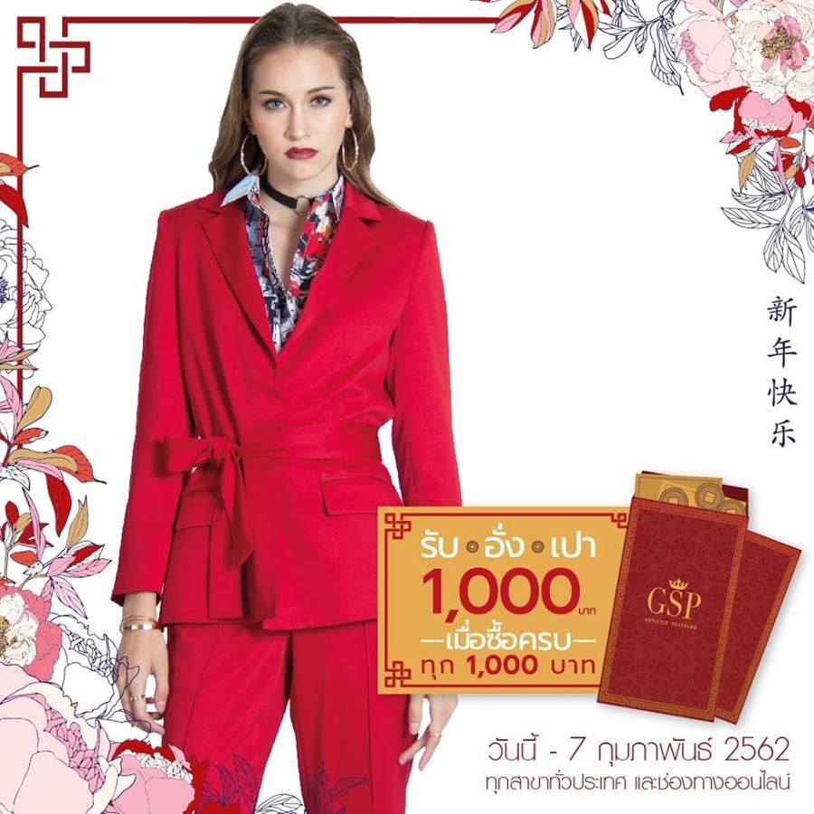 """สวยด้วย เฮงด้วย """"ซื้อเสื้อใหม่ ใส่รับตรุษจีน"""" รับอั่งเป่า 1,000.-"""