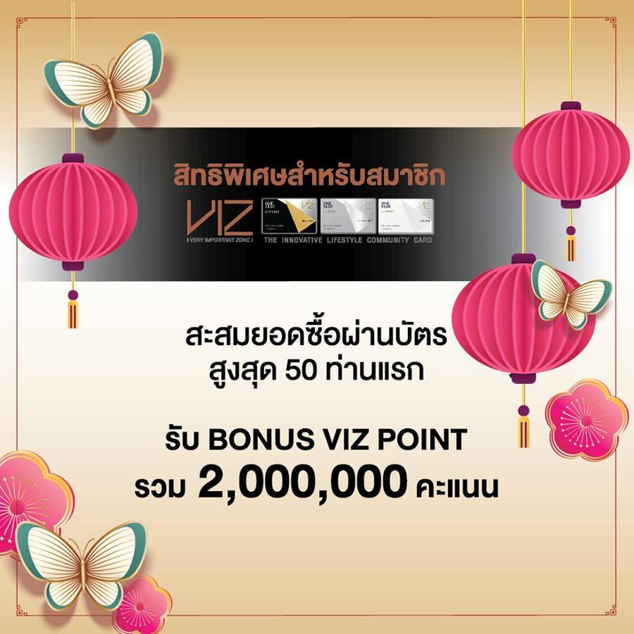สำหรับผู้ถือบัตร VIZ ที่มียอดซื้อสูงสุด 50 ท่านแรกรับโบนัสรวมสูงสุดถึง 2,000,000 คะแนน