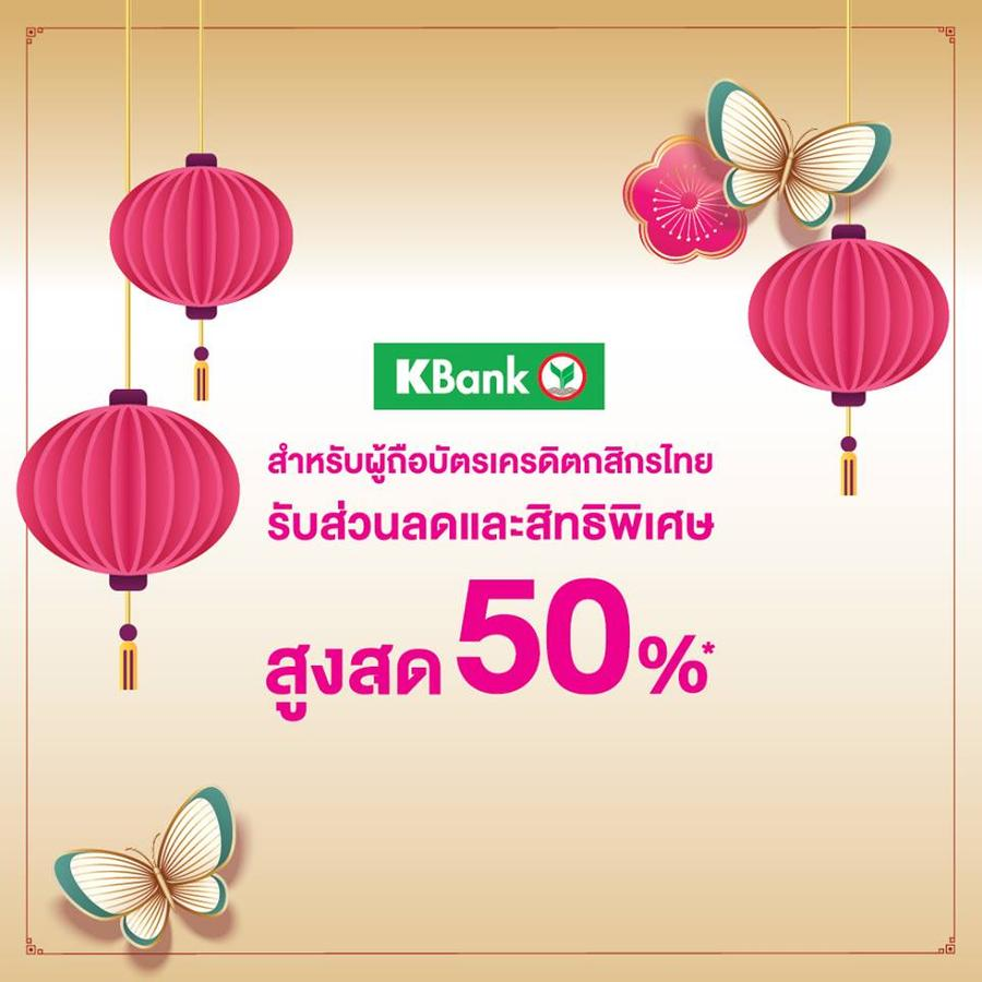 พิเศษ! ลูกค้าบัตรเครดิตกสิกรไทยรับส่วนลดร้านค้ามากถึง 50%
