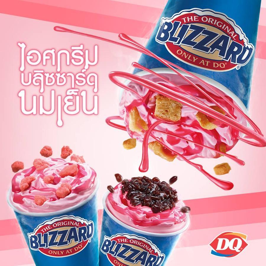 ไอศกรีมบลิซซาร์ดนมเย็น