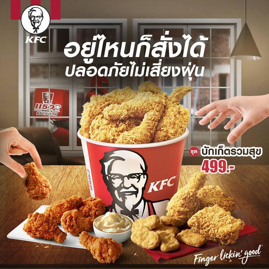 KFC ชุดบักเก็ตรวมสุข ราคาเพียง 499 บาทเท่านั้น