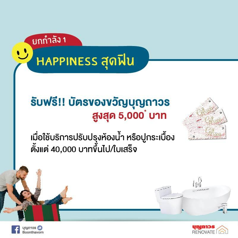 Big Celebration 2019 Big Happiness