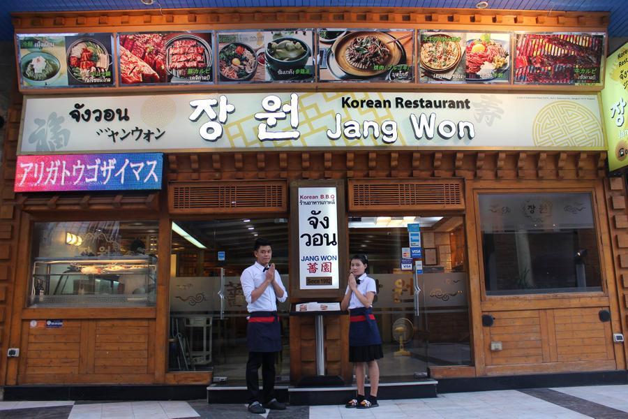 ร้านจังวอน
